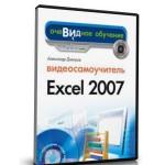 Скачать БЕСПЛАТНО видеосамоучитель Excel 2007